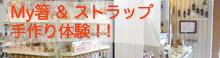 My箸 & ストラップ手作り体験!!