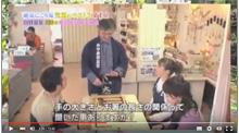 テレビ東京「そうだ旅に行こう!」で放映されました!